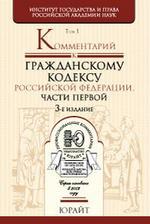 Постатейный комментарий к Гражданскому кодексу РФ. Часть 1. Том 1