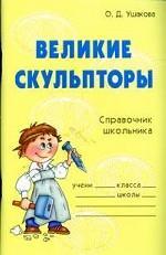Великие скульпторы: справочник школьника