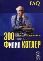300 ключевых вопросов маркетинга: отвечает Филипп Котлер