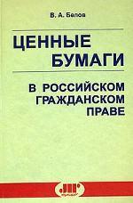 Ценные бумаги в российском гражданском праве: учебное пособие по специальному курсу. Том 1