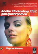 Adobe Photoshop CS2 для фотографов + CD