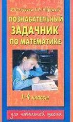 Познавательный задачник по математике, 1-4 классы