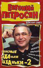 Доктор Смех, или Записные хиханьки-хаханьки-2