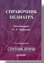 Справочник педиатра. 2-е изд.-
