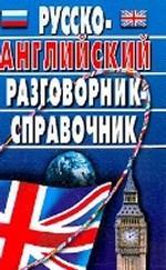 Русско-английский разговорник-справочник. 2-е издание, исправленное и дополненное