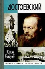 Достоевский. 5-е издание