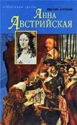 Анна Австрийская. Роман