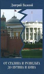 От Сталина и Рузвельта до Путина и Буша