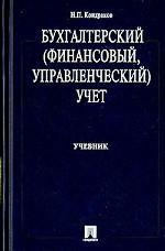 fb2 учебник бухгалтерский учет н.п кондраков