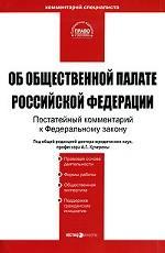 Комментарий к Водному Кодексу РФ