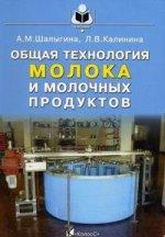 Общая технология молока и молочных продуктов