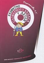 Развитие словарного запаса у детей