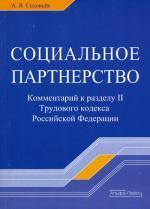 Социальное партнерство: Комментарий к разделу II ТК РФ