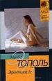 Эротика. iz (из разных книг)