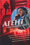 Скачать Агент по маркетингу бесплатно М.А. Миронов