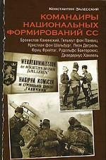Командиры национальных формирований СС