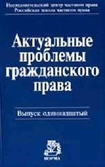 Актуальные проблемы гражданского права. Сборник статей. Выпуск 11