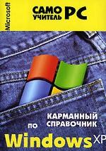 Карманный справочник по Windows XP