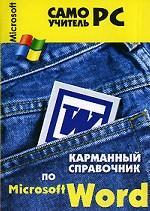Карманный справочник по Word
