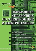 Карманный справочник по электронике и электротехнике