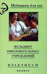 Фельдшер образовательных учреждений. Практикум