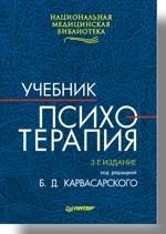 Психотерапия: Учебник для вузов. 3-е изд
