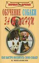 Обучение собаки за 15 минут