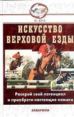 Искусство верховой езды: в гармонии с лошадью