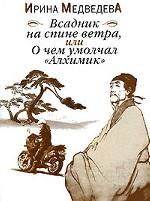 """Всадник на спине ветра, или О чем умолчал """"Алхимик"""""""