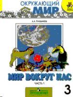 Мир вокруг нас. Окружающий мир. Учебник для 3 класса начальной школы. Часть 1