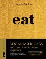 Eat. Большая книга быстрых и несложных рецептов