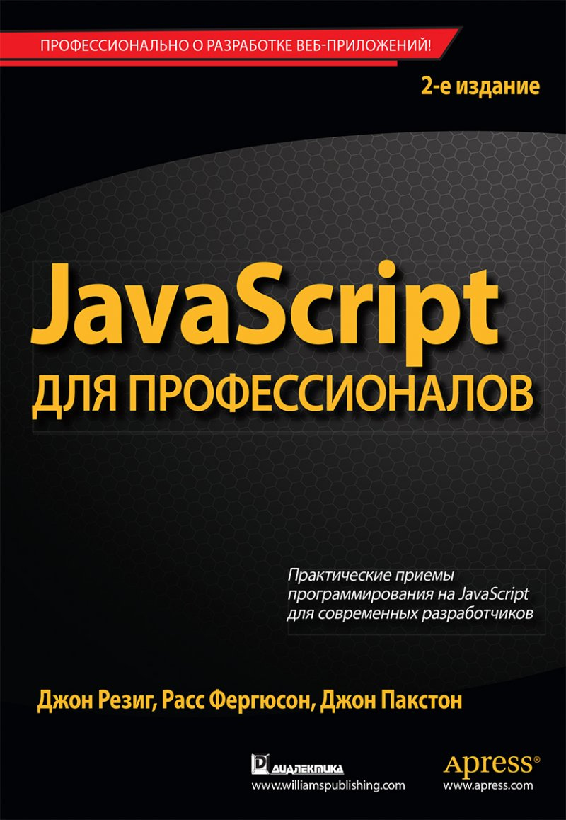 JavaScript для профессионалов. Второе издание