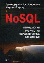 NoSQL: методология разработки нереляционных баз данных