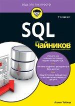 SQL для чайников. Девятое издание