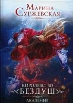 Академия. Книга 1: Королевство Бездуш