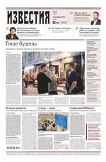 Известия 220-2019 ( Редакция газеты Известия  )