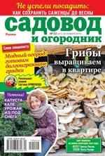 Садовод и Огородник 22-2019 ( Редакция журнала Садовод и Огородник  )