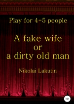 A fake wife or a dirty old man. Play for 4-5 people