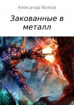 Закованные в металл