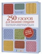 Более 250 узоров для вязания спицами. Фактурные узоры, перекрещенные петли, косы, ажуры, шишечки, жаккард, интарсия, энтрелак