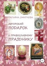 Авторский подарок к православному празднику