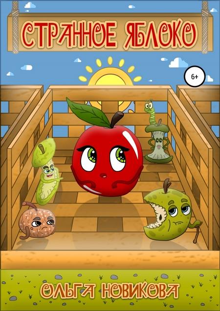 Странное яблоко