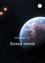 Божья земля