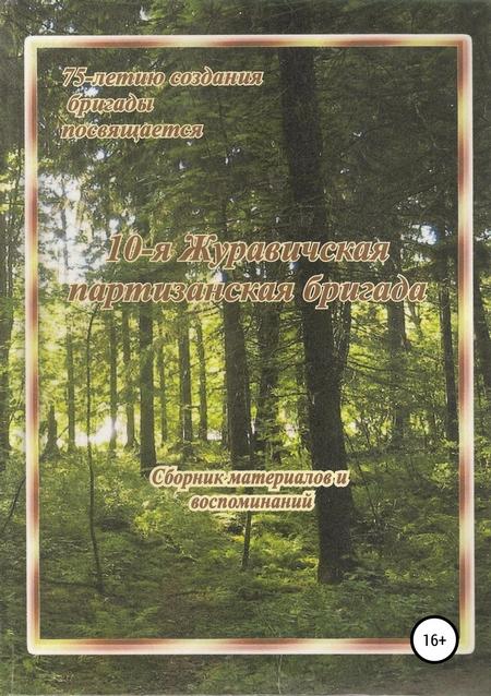 10-я Журавичская партизанская бригада: Сборник материалов и воспоминаний