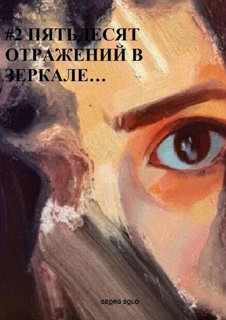 #2ПЯТЬДЕСЯТ ОТРАЖЕНИЙ ВЗЕРКАЛЕ…