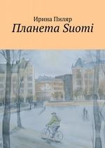 Планета Suomi