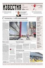 Известия 221-2019 ( Редакция газеты Известия  )