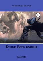 Кулак Бога войны