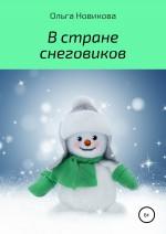 В стране снеговиков