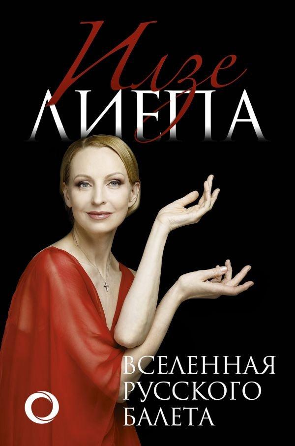 Вселенная русского балета